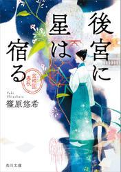 後宮に星は宿る 金椛国春秋 / 篠原悠希