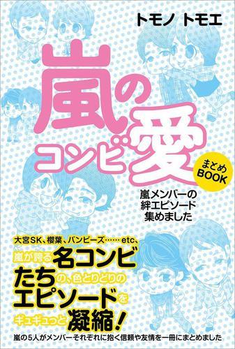嵐のコンビ愛 まとめBOOK / トモノトモエ