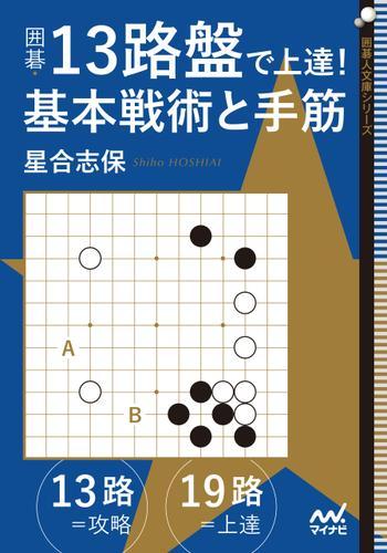 囲碁・13路盤で上達! 基本戦術と手筋 / 星合志保