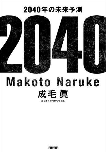 2040年の未来予測 / 成毛 眞