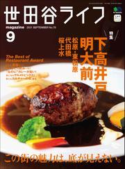 世田谷ライフmagazine No.78 2021年9月号 / 世田谷ライフ編集部