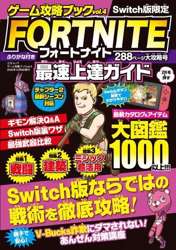 ゲーム攻略ブック vol.4 / 三才ブックス