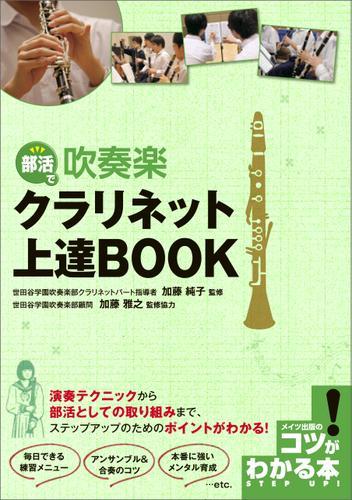 部活で吹奏楽 クラリネット上達BOOK / 加藤純子