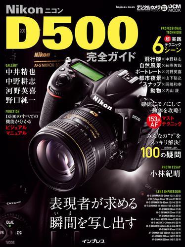 ニコン D500完全ガイド / 河野英喜