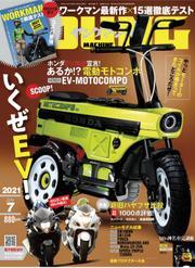 ヤングマシン (2021年7月号) / 内外出版社