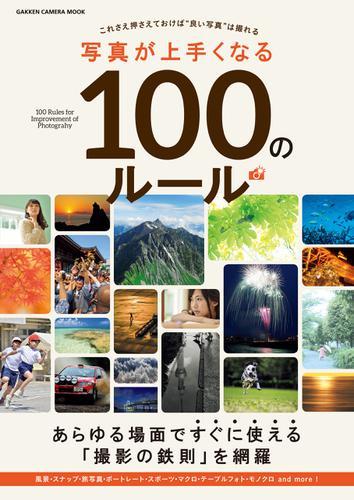 写真が上手くなる100のルール / CAPA&デジキャパ!編集部