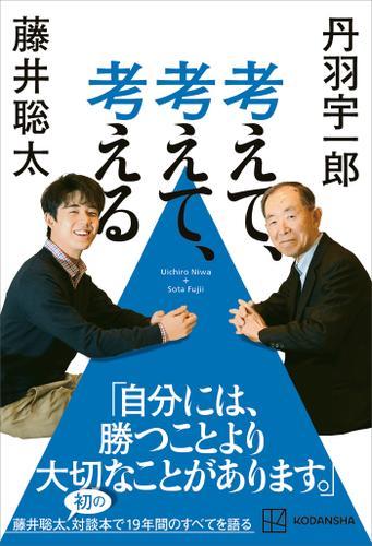 考えて、考えて、考える / 藤井聡太