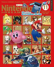 Nintendo DREAM(ニンテンドードリーム) (2021年11月号) / 徳間書店