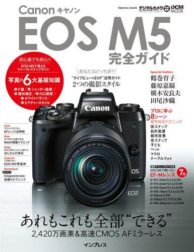 キヤノン EOS M5完全ガイド / Haruki