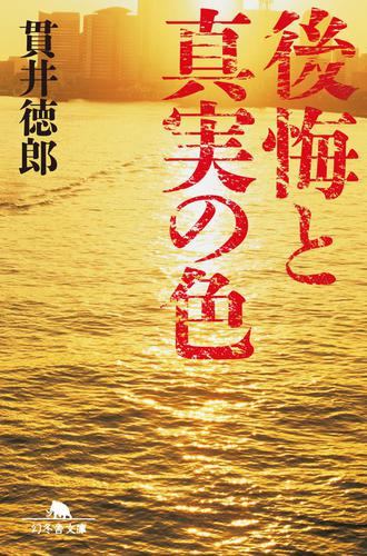 後悔と真実の色 / 貫井徳郎