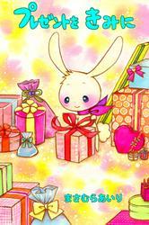 プレゼントをきみに