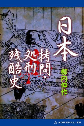 日本拷問・処刑残酷史 / 柳内伸作