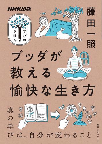 ブッダが教える愉快な生き方 / 藤田一照