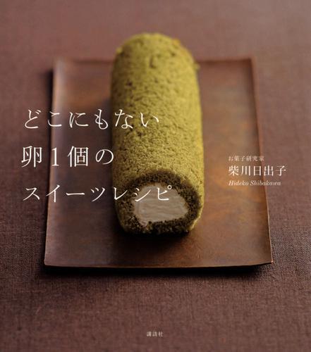 どこにもない卵1個のスイーツレシピ / 柴川日出子