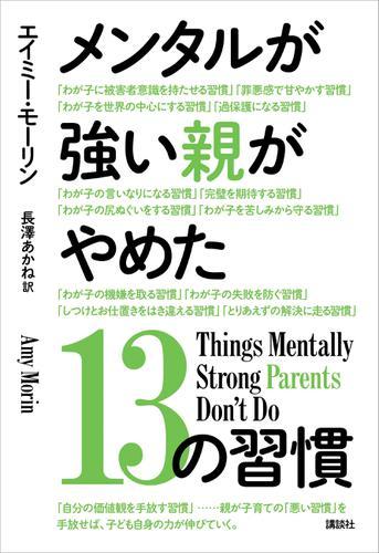 メンタルが強い親がやめた13の習慣 / エイミー・モーリン