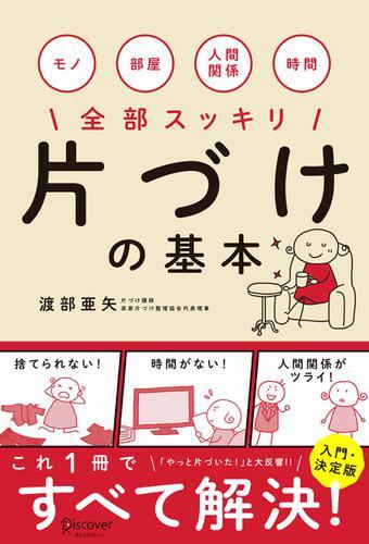 片づけの基本 / 渡部亜矢