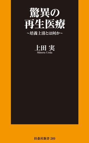 驚異の再生医療~培養上清とは何か~ / 上田実