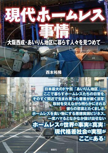 現代ホームレス事情-大阪西成・あいりん地区に暮らす人々を見つめて- / 西本裕隆
