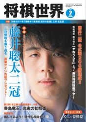 将棋世界 (2021年2月号) / マイナビ出版
