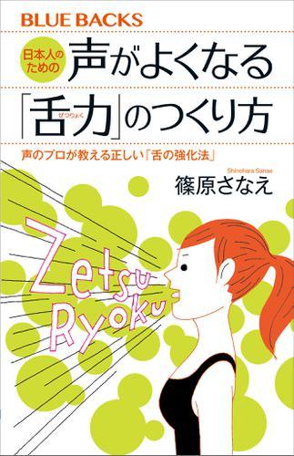 日本人のための声がよくなる「舌力」のつくり方 声のプロが教える正しい「舌の強化法」 / 篠原さなえ