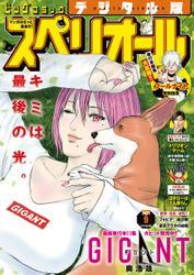 ビッグコミックスペリオール 2021年9号(2021年4月9日発売) / ビッグコミックスペリオール編集部
