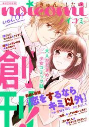 noicomi vol.01 / noicomi編集部