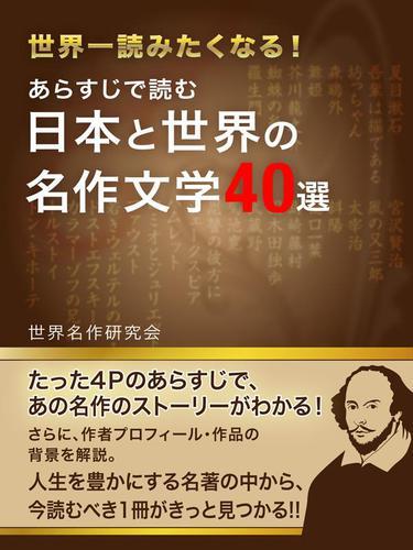 あらすじで読む 日本と世界の名作文学40選 / 世界名作研究会