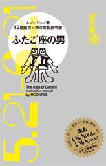 ふたご座の男 12星座別★男の取扱説明書 / ムーン・リー