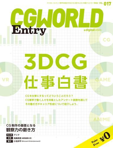 CGWORLD Entry vol.17 / CGWORLD編集部
