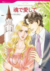 魂で愛して【分冊版】1巻 / アン・マリー・ウィンストン
