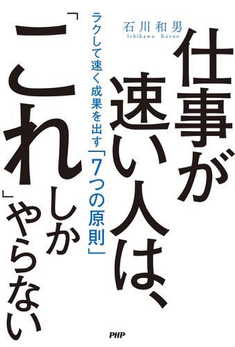 仕事が速い人は、「これ」しかやらない / 石川和男