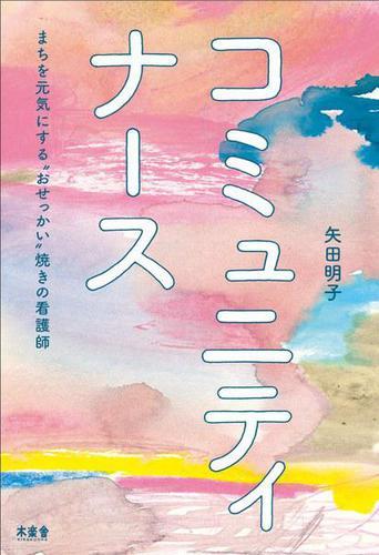 コミュニティナース / 矢田明子