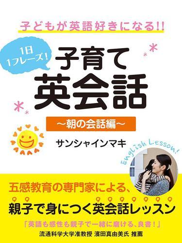 1日1フレーズ! 子供が英語好きになる!! 子育て英会話 ~朝の会話編~ / サンシャインマキ