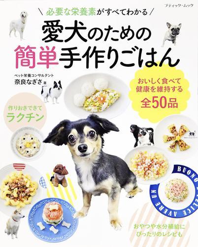 愛犬のための簡単手作りごはん / 奈良なぎさ