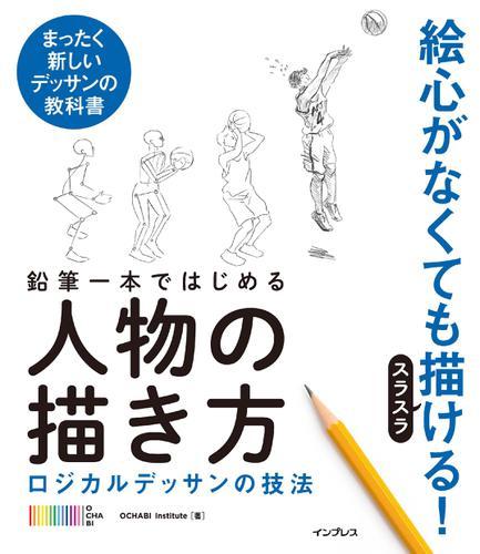 鉛筆一本ではじめる人物の描き方 ロジカルデッサンの技法 / OCHABI Institute