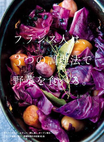 フランス人は、3つの調理法で野菜を食べる。 / 上田淳子