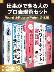 仕事ができる人のプロ表現術セット Word &PowerPoint 合本版