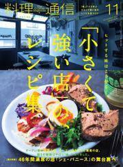 料理通信 (2017年11月号)