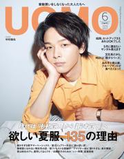 UOMO (ウオモ) 2021年6月号【読み放題限定】 / 集英社