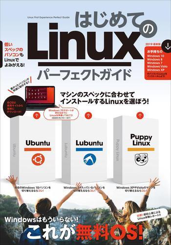はじめてのLinux パーフェクトガイド(Ubuntu/Lubuntu/Puppy Linuxを詳解!) / リンクアップ