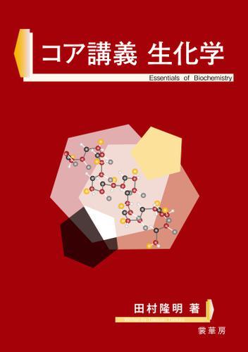 コア講義 生化学 / 田村隆明