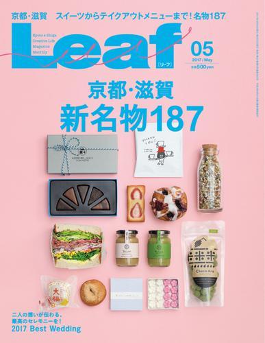 Leaf(リーフ) (2017年5月号) / リーフ・パブリケーションズ