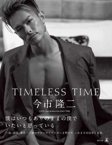 TIMELESS TIME 通常版 / 今市隆二
