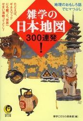 雑学の日本地図300連発! / 博学こだわり倶楽部