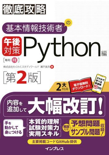 徹底攻略 基本情報技術者の午後対策 Python編 第2版 / 株式会社わくわくスタディワールド 瀬戸美月