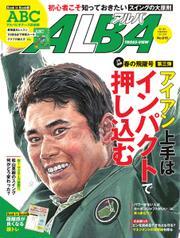 ALBA(アルバトロスビュー) 特別編集版 (No.819) / ALBA