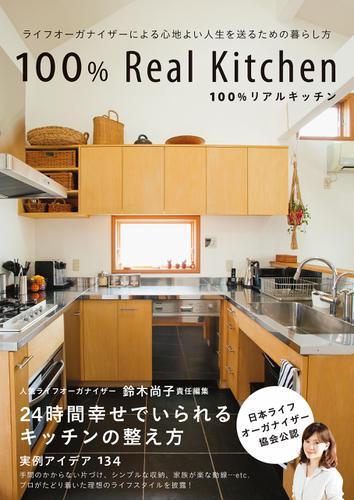 ライフオーガナイザーによる心地よい人生を送るための暮らし方 100%リアルキッチン / 鈴木尚子