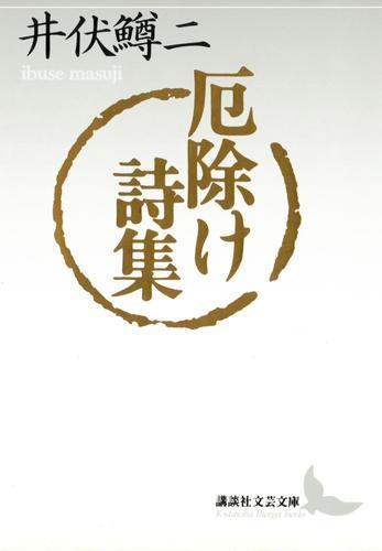 厄除け詩集 / 井伏鱒二