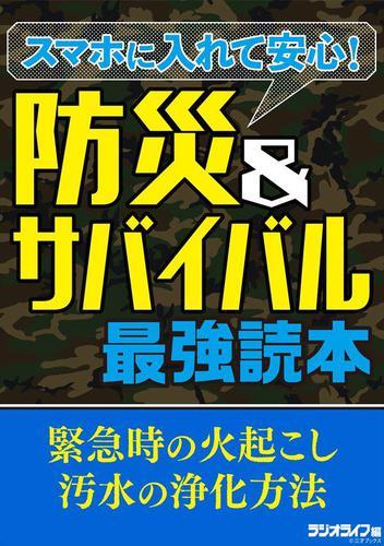 スマホに入れて安心! 防災&サバイバル最強読本 / 三才ブックス