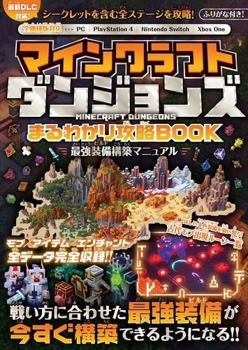 マインクラフト ダンジョンズ まるわかり攻略BOOK ~最強装備構築マニュアル~【最新DLC対応!】 / GOLDEN AXE